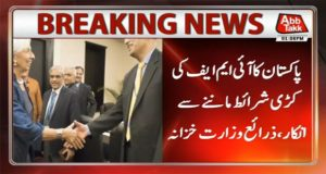 Bailout Package: Pak Refuses To Accept IMF Conditions