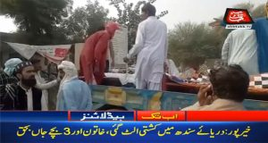 Woman, Three Children Die As Boat Capsizes In Khairpur