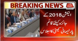 Poll Probe Committee Forms Sub-committee To Finalize ToR