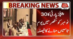 PPP To Celebrate Foundation Day on Nov 30 in Sukkur