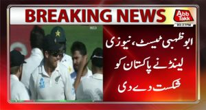 New Zealand Win First Test Against Pakistan