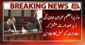PM Imran Khan Addresses CCI Meeting
