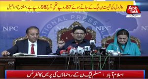 PTI Govt Has Given Nothing Except Inflation: PML N Leaders