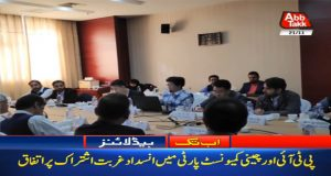 PTI, Chinese Communists Agree Over Poverty Eradication