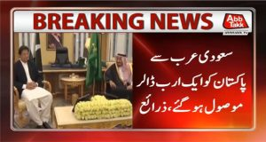 Pakistan Receives $1 Billion Assistance From Saudi Arabia