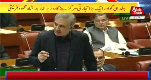 Saudis Bailout Package Is Without Condition: FM Qureshi