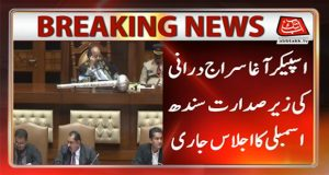 Speaker Agha Siraj Durrani Chairs Sindh Assembly Session