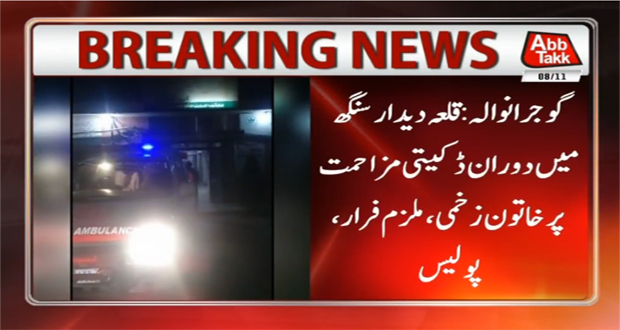 Resisting Dacoity Causes Woman Severe Injury