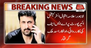 Lahore Airport: Actor Asad Malik Arrested By ASF