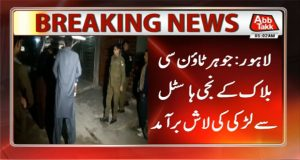 Girl's Dead Body Found From A Private Girls Hostel