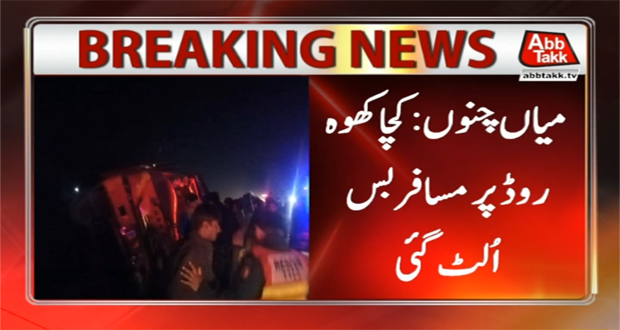 One Killed, 25 Injured As Bus Turns Over