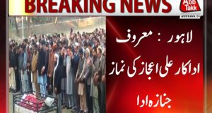 Funeral Prayer of Actor Ali Ejaz Offered In Lahore