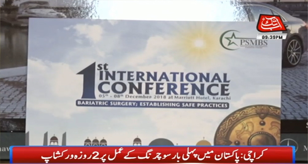 1st Int'l Conference on Suturing to Be Held in Karachi
