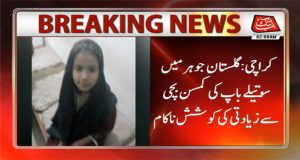 Karachi: Stepfather's Attempt to Rape Daughter Foiled