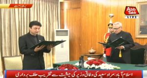 Murad Saeed Takes Oath As Federal Minister