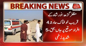 Four Dead, 5 Injured In a Tragic Accident