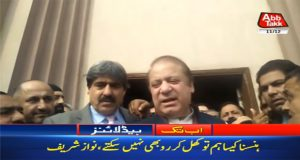 What laugh? We Couldn't Even Cry Out Loud: Nawaz