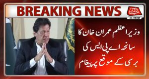 PM Imran Pays Tribute to Martyrs of APS Peshawar Attack