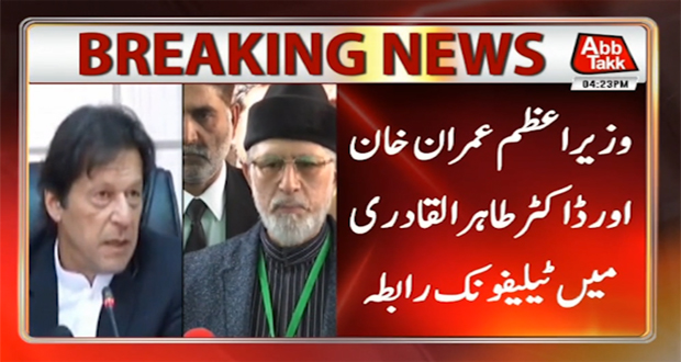 Qadri Thanks PM Imran For Role in Formation of New JIT
