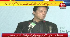 Wealth Creation Necessary to Alleviate Poverty: PM Imran