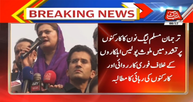 PML N To File Case Against Baton Charge: Marriyum