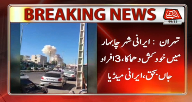 Suicide Car Bomber Kills At Least Three In Chabahar