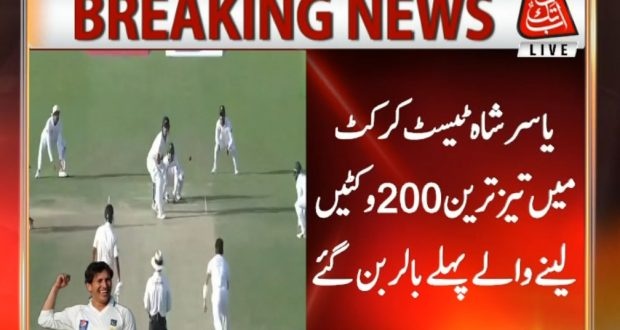 Yasir Becomes Quickest Bowler To Get 200 Test Wickets