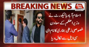 IHC Directs to Remove Zulfi Bukhari's Name From the ECL